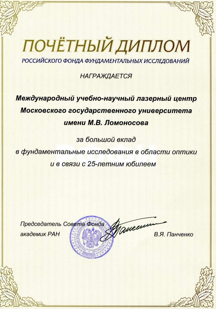 ilc msu <Почетный диплом РФФИ